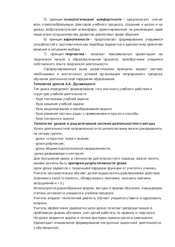 """Статья на тему """"Методические приемы организации деятельностного подхода в обучении  на уроках обществознания"""""""