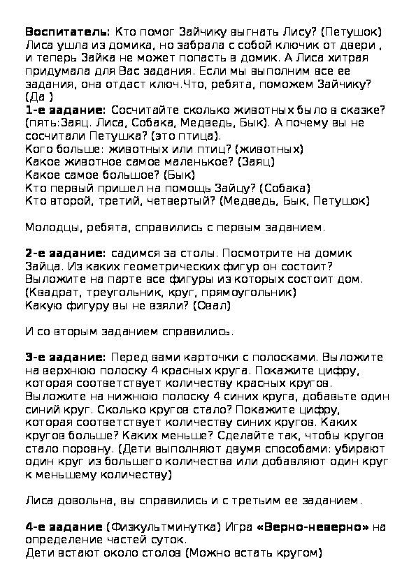 """Конспект НОД для дошкольников среднего возраста """"Задачки хитрой Лисицы"""""""