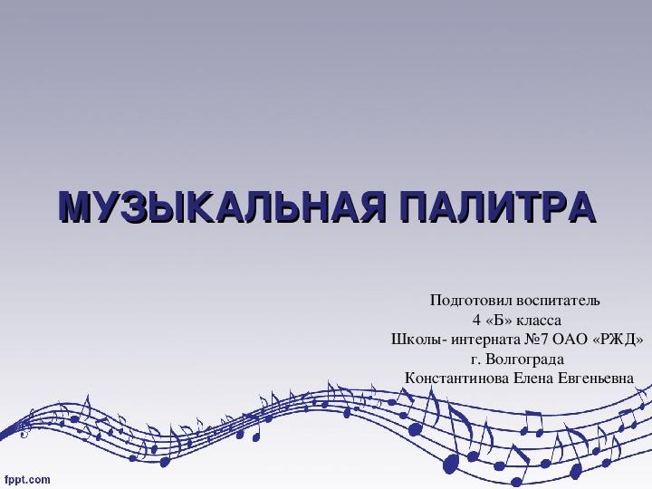 """Занятие по поликультурному воспитанию """"Музыкальная палитра"""""""