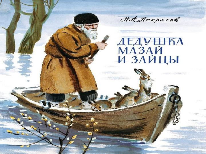 """Презентация """"Дедушка Мазай и зайцы"""""""