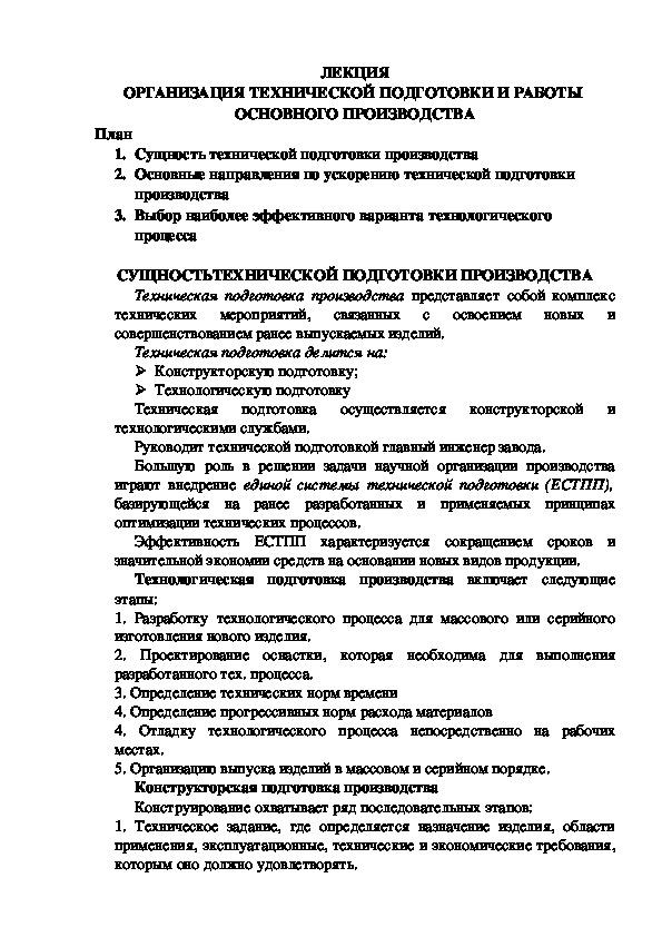 Лекция 7. МДК 02.01. Планирование и организация работы структурного подразделения.