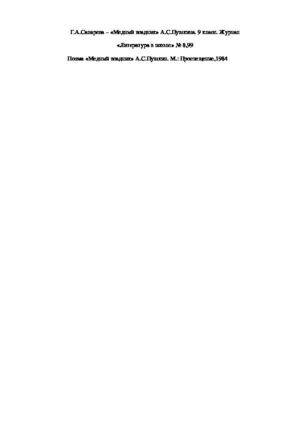 """Урок литературы на тему """"Проблема государства и личности в поэме А.С.Пушкина """"Медный всадник"""" ( 9 класс)"""