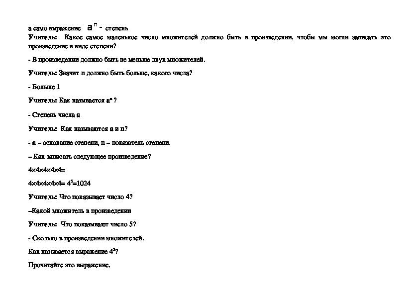 """Конспект урока математики и технологическая карта, тема урока: """"Степень числа. Квадрат и куб числа"""""""