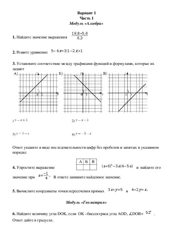 Промежуточная аттестация по математике в 7 классе