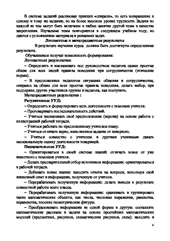 """ПРОГРАММА КУРСА  ВНЕУРОЧНОЙ ДЕЯТЕЛЬНОСТИ    """"Умники и умницы"""" в  1 б  классе"""