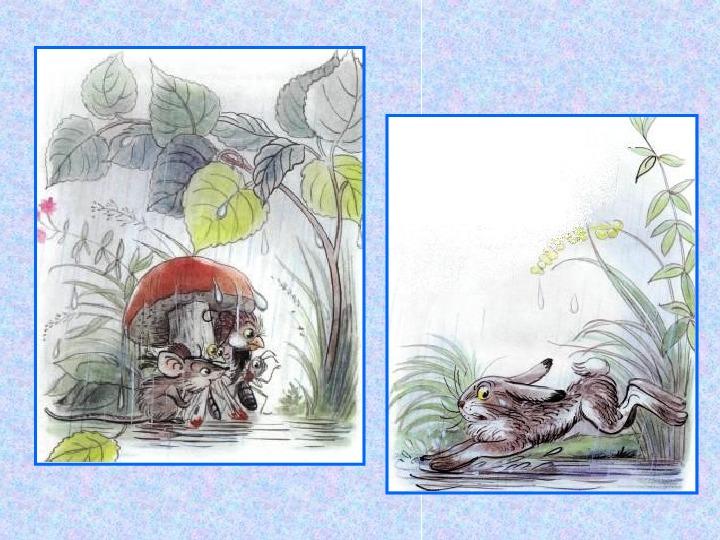 Сказку ты, дружок, послушай и сыграй… (по мотивам сказки В. Сутеева «Под грибом»).
