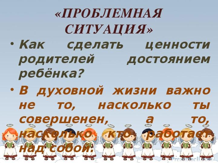 """Родительское собрание """"Роль семьи в воспитании духовно- нравственной личности ребенка"""" (диспут 4 класс)"""