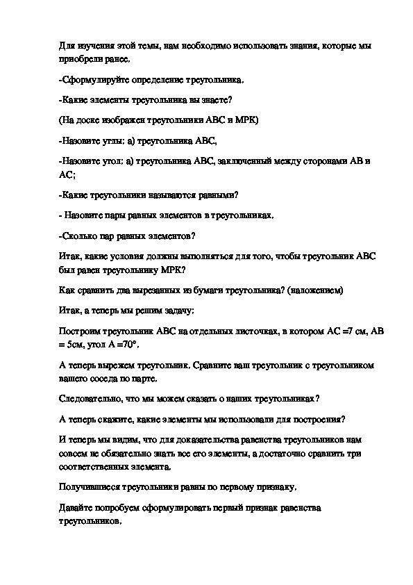 """План урока по теме """"Первый признак равенства треугольников"""""""