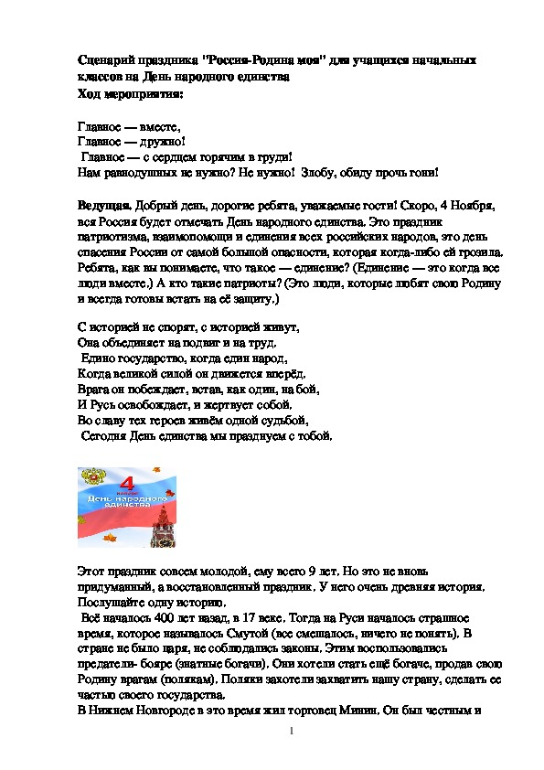 """Сценарий праздника """"Россия-Родина моя"""""""