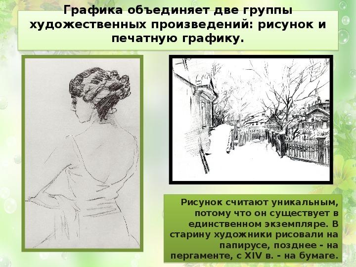 "Презентация по  Искусству на тему : ""Графика. Искусство силуэта."" (8 класс)"