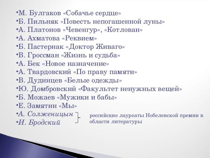 """Лекция """"Современная литература""""(литература)"""