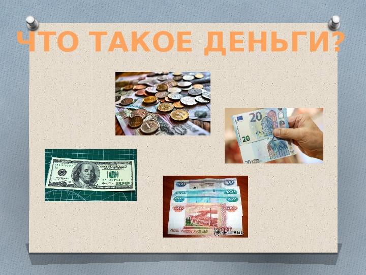 """Конспект урока окружающего мира по теме """"Что такое деньги"""""""