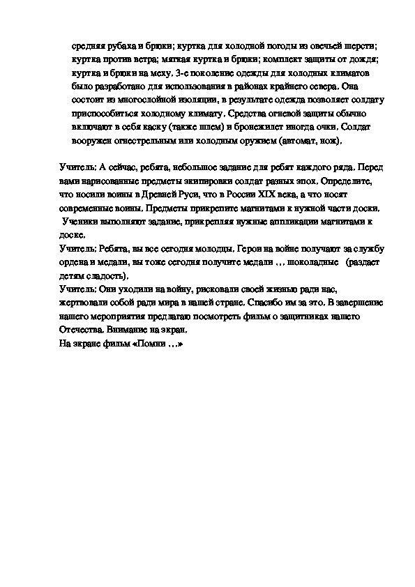 """Разработка внеклассного мероприятия на тему:  """"Россия – моя Родина"""" 5 класс"""