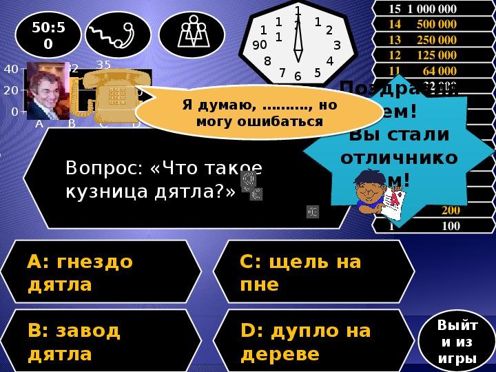 """Презентация игры """"Кто хочет стать отличником"""" 3 тур (4 класс, школа VIII  вида)"""