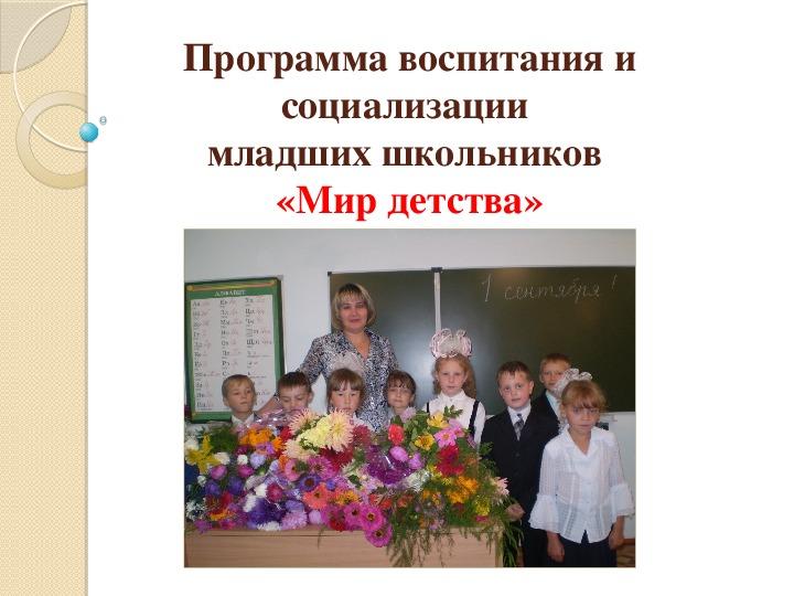Презентация программы воспитания и социализации младших школьников