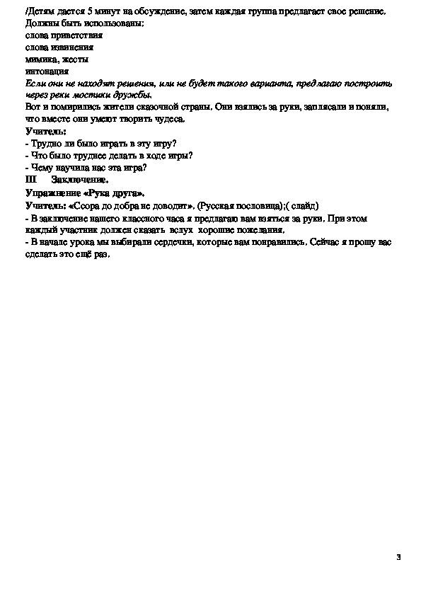 """Классный час: """"Ссоримся и миримся"""" ( 5-6 класс)"""