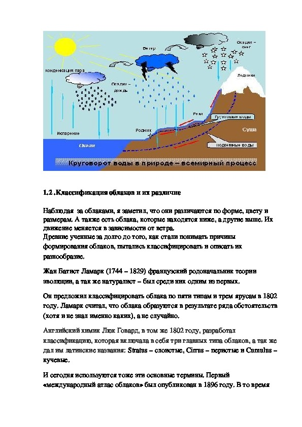 Научно-исследовательская работа «Плывут по небу облака» 4 класс