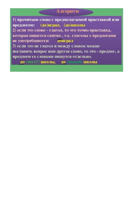 """Конспект урока по русскому языку на тему """"Приставки и предлоги"""" (2 класс, русский язык)"""