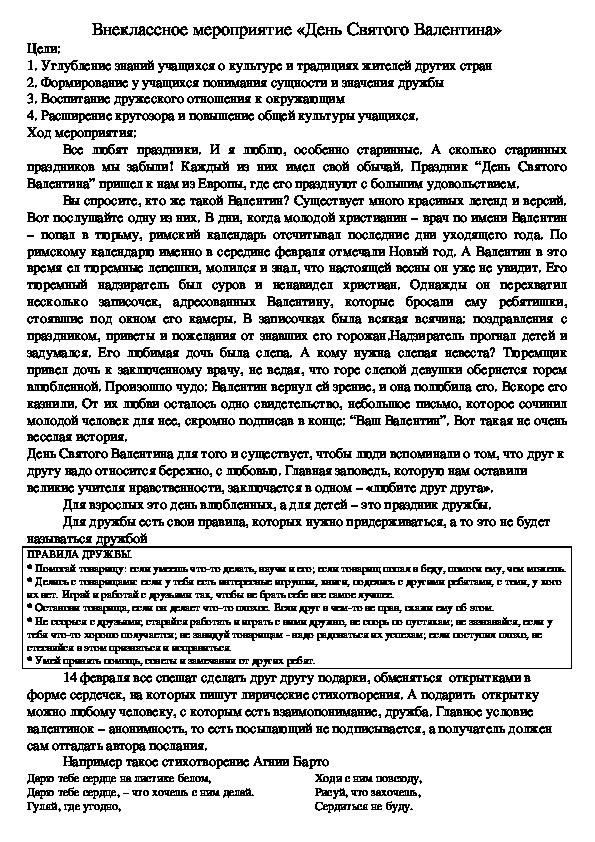 """Внеклассное мероприятие """"День Святого Валентина"""""""