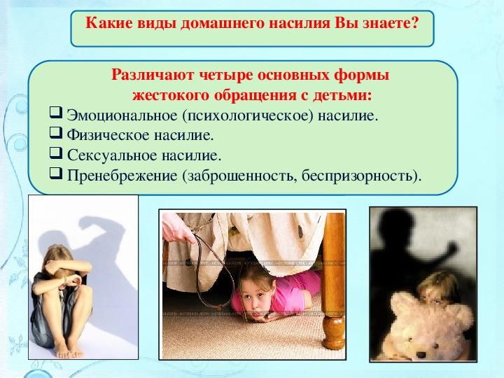 """Презентация по теме: """"Насилие над детьми дошкольного возраста"""""""