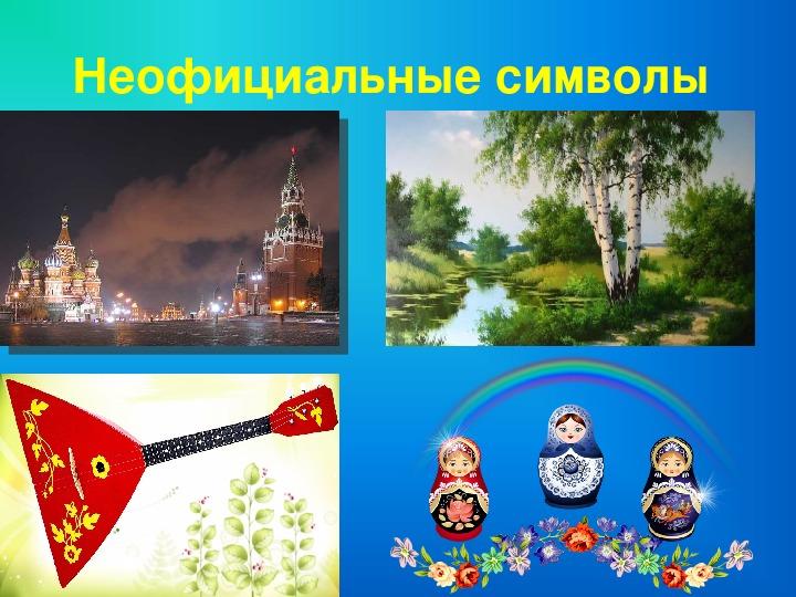 Служить россии картинки пластика