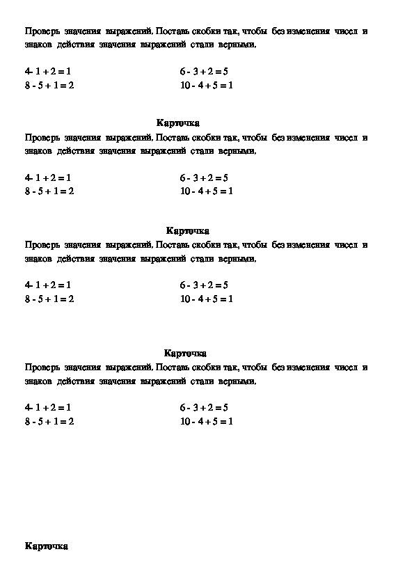 Урок математики.Выражение со скобками.