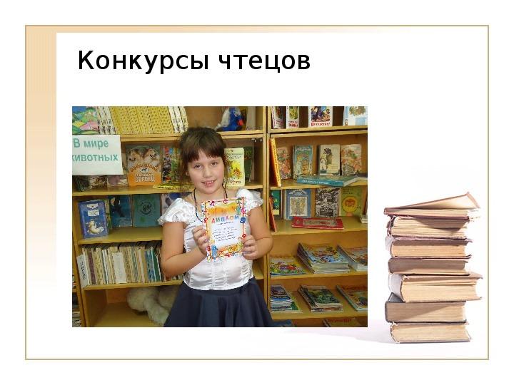 """Доклад """"Смысловое чтение как основа формирования УУД"""" (литературное чтение)"""