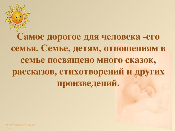 """Презентация по литературному чтению на тему """"Лучше всех"""" (2 класс)"""