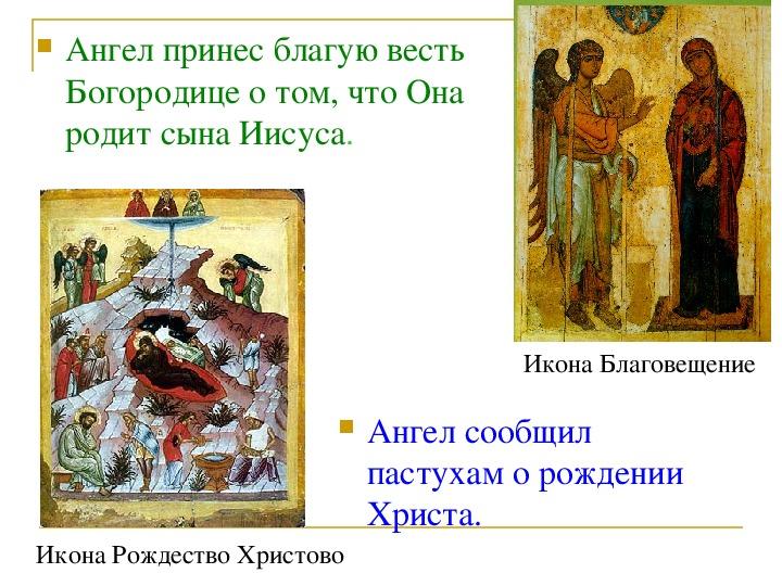 Презентация по музыке. Тема урока: Музыка моего народа. Духовные стихи и колядки (3 класс).