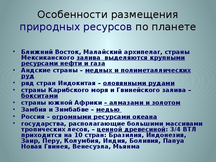 """Презентация по географии  """"География природных ресурсов Земли"""" (10 класс)"""