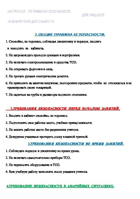 Инструкция по правилам безопасности на внеурочной деятельности.