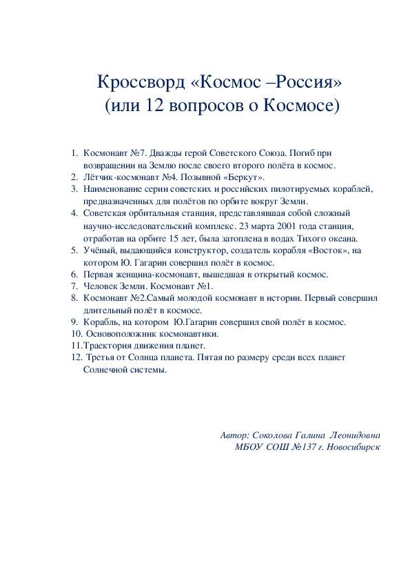 """Кроссворд """"Космос - Россия"""""""