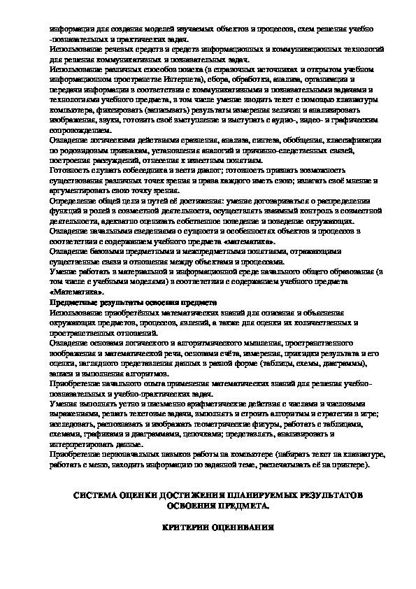 """Рабочая программа по математике для 2 класса, УМК """"Школа России"""""""
