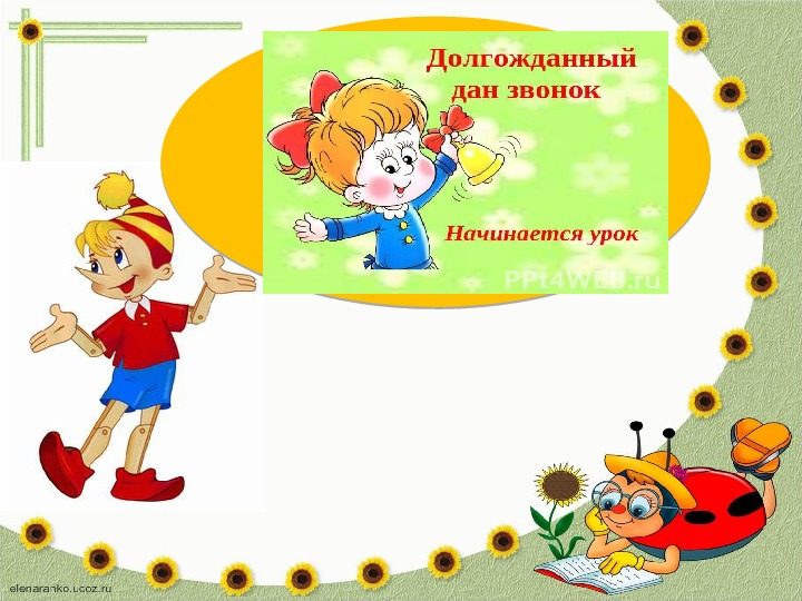 Урок русского языка в 4 классе по теме: «Правописание предлогов».