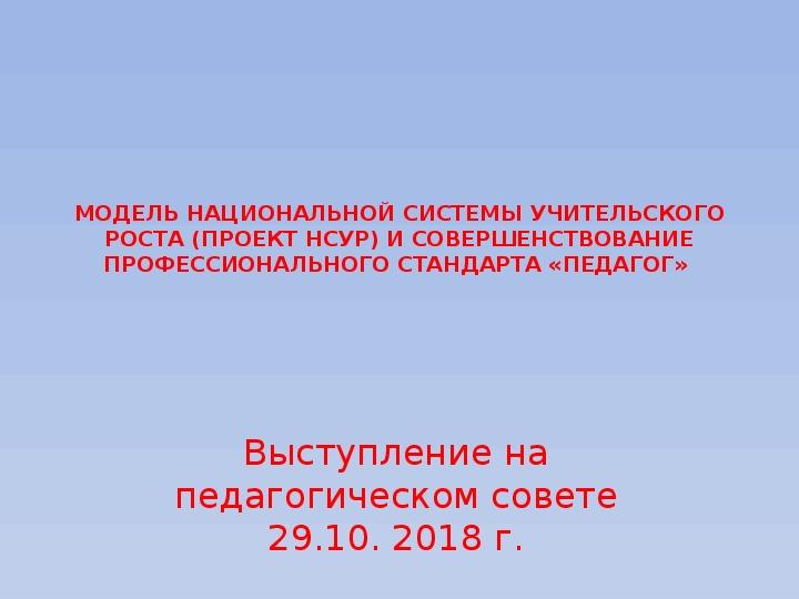 Выступление на педагогическом совете 29.10.2018 года на тему: «Единая модель оценки учителей и система карьерного роста»
