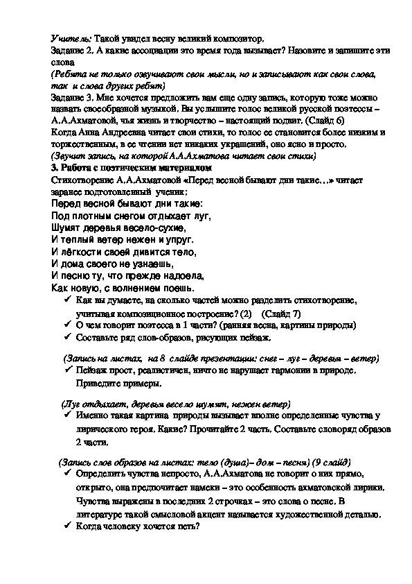 """Урок - исследование """"Весна в стихотворении А.А. Ахматовой «Перед весной бывают дни такие…»"""" 6 класс"""