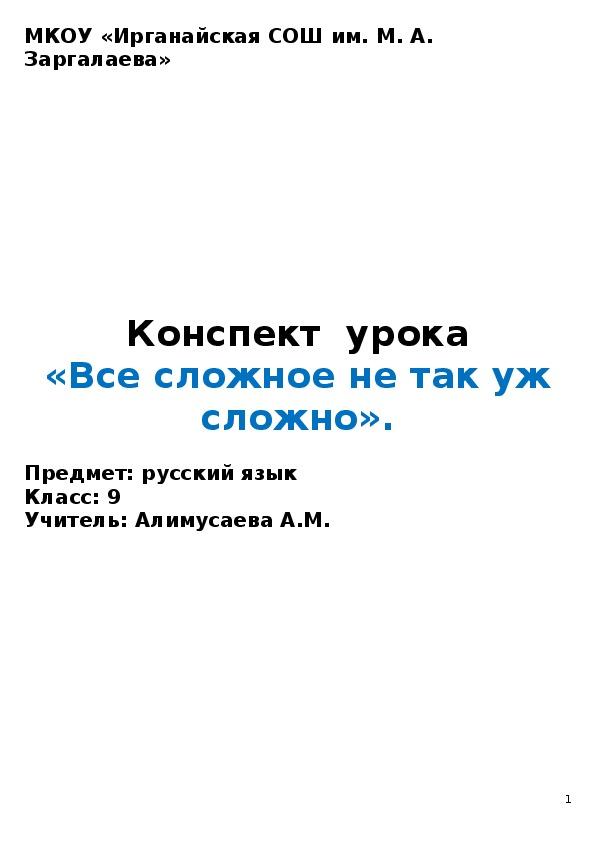 Конспект  урока «Все сложное не так уж сложно».