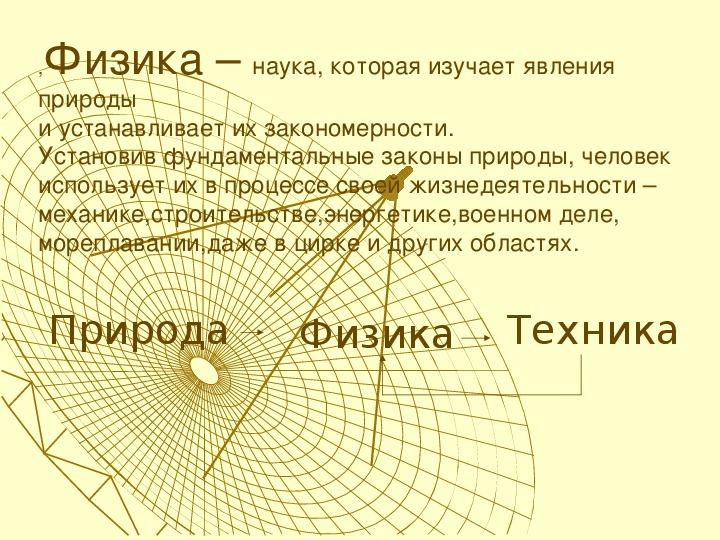 """Презентация по теме """"Что изучает физика""""."""