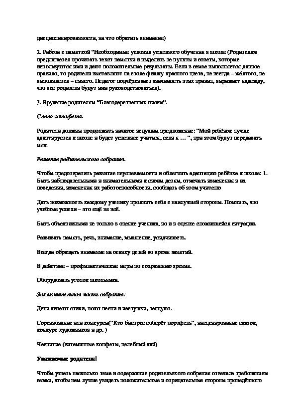 """Родительское собрание """"Адаптация первоклассника к школе"""""""