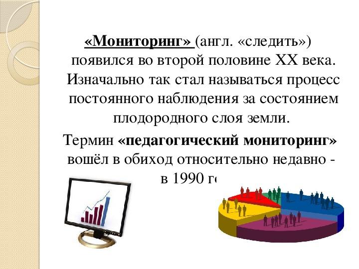 Мониторинг и уровневая оценка планируемых результатов как средство повышения эффективности обучения математике