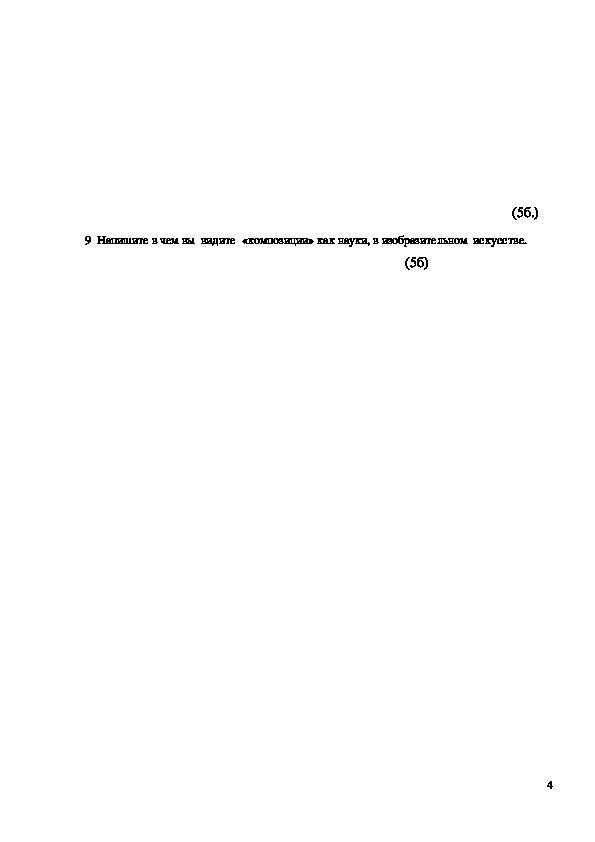 """Викторина-тест """"Основные выразительные средства композиции"""" 7 класс"""