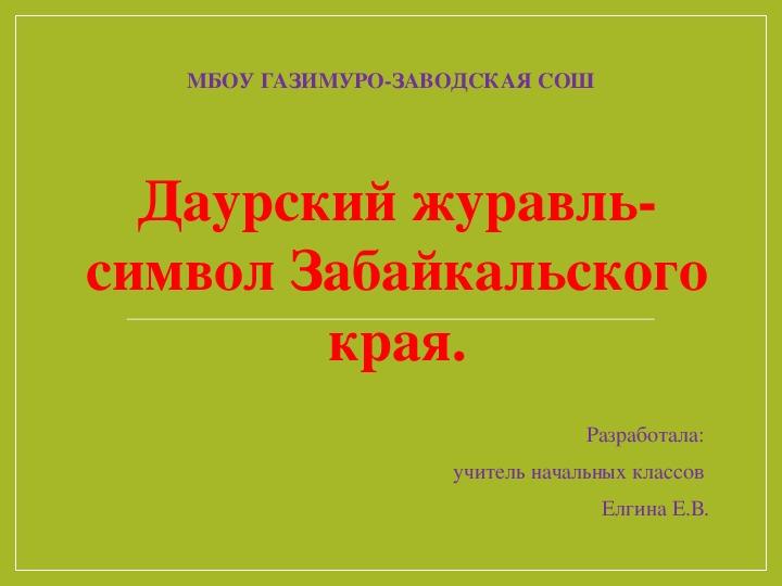 """Презентация """"Даурский журавль""""."""
