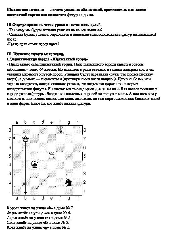 Конспект  учебно-тренировочного занятия по шахматам «В стране шахматных фигур. Шахматная нотация»