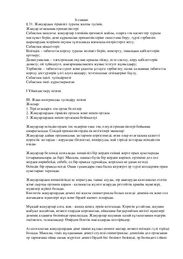 Жануардың тіршілігі туралы жалпы түсінік. (6-сынып)