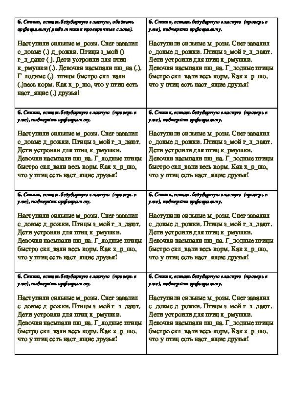 Карточки по русскому языку