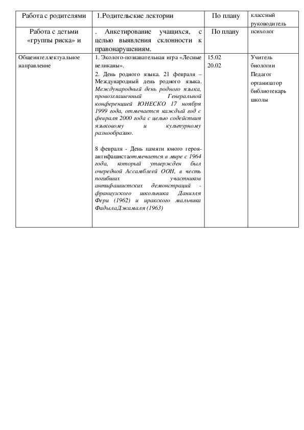 Воспитательный план 6 класса