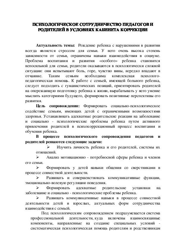 """Статья  """"ПСИХОЛОГИЧЕСКОЕ СОТРУДНИЧЕСТВО ПЕДАГОГОВ И РОДИТЕЛЕЙ В УСЛОВИЯХ КАБИНЕТА КОРРЕКЦИИ"""""""