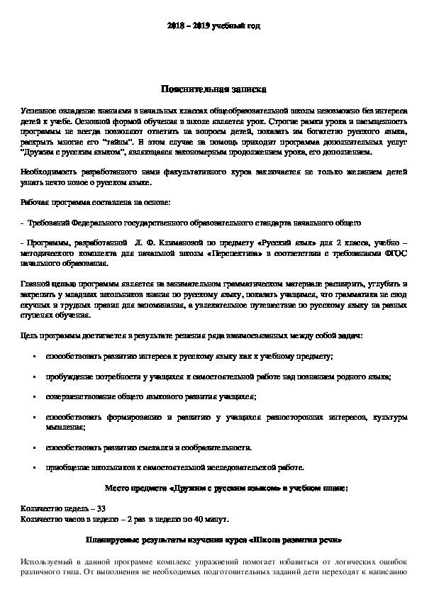 Рабочая программа дополнительных образовательных услуг по русскому языку (2класс)