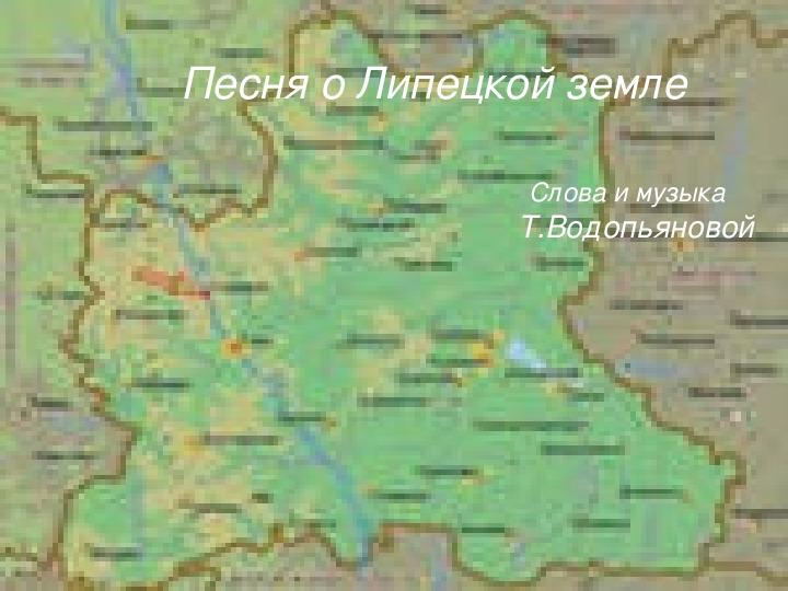 """""""Песня о Липецкой земле"""" Слова и музыка Т.Водопьяновой"""