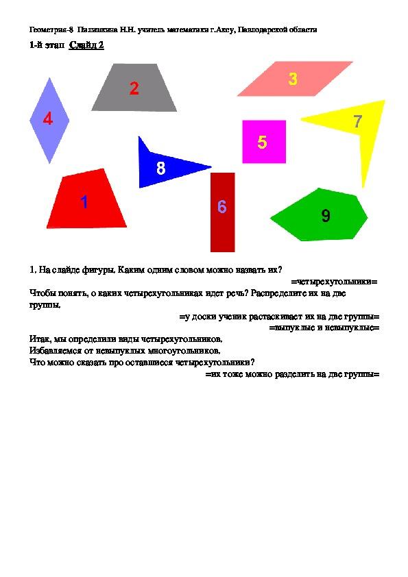 """Разработка урока по геометрии на тему """"Четырехугольники"""" (8 класс)"""